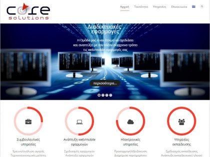 Έναρξη λειτουργίας ελληνικής έκδοσης εταιρικής ιστοσελίδας