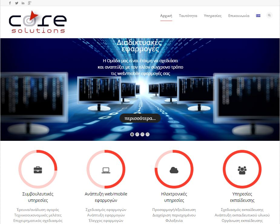 Core Solutions home page EL