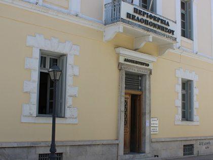 Ολοκλήρωση μελέτης Ηλεκτρονικού Κέντρου Επενδύσεων Περιφέρειας Πελοποννήσου