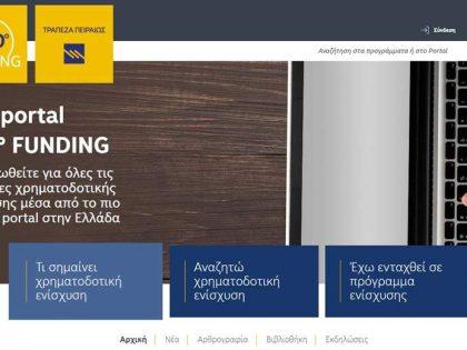 Έναρξη λειτουργίας ιστοσελίδας 360° Funding της Τράπεζας Πειραιώς