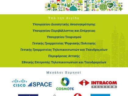 """Συμμετοχή, Νέα Προϊόντα και Ομιλία της CORE SOLUTIONS sto 3o Ετήσιο Συνέδριο για τις """"Έξυπνες Πόλεις"""" και τους """"Ψηφιακούς Πολίτες"""""""