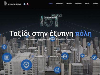 Ομιλία στην Ελληνο – Ισραηλινή καινοτόμο εκδήλωση που διοργανώνει ο Δήμος Κηφισιάς με επίκεντρο την «Έξυπνη Πόλη»
