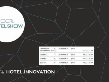 """Συμμετοχή στην έκθεση """"100% Hotel Show"""" 16-19 Νοεμβρίου 2018 στο MEC ΠΑΙΑΝΙΑΣ"""