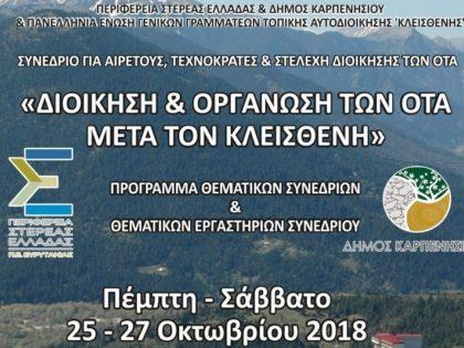 Συμμετοχή, Χορηγία και Ομιλία στο συνέδριο «Διοίκηση & Οργάνωση των ΟΤΑ μετά τον ΚΛΕΙΣΘΕΝΗ»