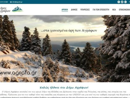 ΝΕΑ ΙΣΤΟΣΕΛΙΔΑ: Στον 'αέρα' η νέα ιστοσελίδα του Δήμου Αγράφων