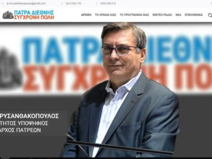 ΝΕΑ ΙΣΤΟΣΕΛΙΔΑ: Στον 'αέρα' η νέα ιστοσελίδα του υποψήφιου Δημάρχου Πατρέων Αλέκου Χρυσανθακόπουλου