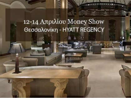 Έκθεση MONEY SHOW 2019 Θεσσαλονίκη