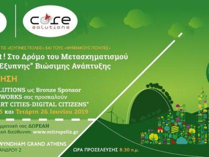 """Συμμετοχή ως εκθέτες, χορηγοί και ομιλητές στο 4ο Συνέδριο """"Smart Cities – Digital Citizens"""""""