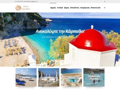 ΝΕΑ ΙΣΤΟΣΕΛΙΔΑ: Στον 'αέρα' η νέα ιστοσελίδα του Δήμου Καρπάθου