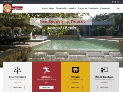 ΝΕΑ ΙΣΤΟΣΕΛΙΔΑ: Στον 'αέρα' η νέα ιστοσελίδα του Δήμου Νέας Σμύρνης