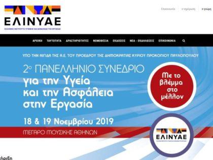 ΝΕΑ ΙΣΤΟΣΕΛΙΔΑ: Στον 'αέρα' η νέα ιστοσελίδα του ΕΛΙΝΥΑΕ