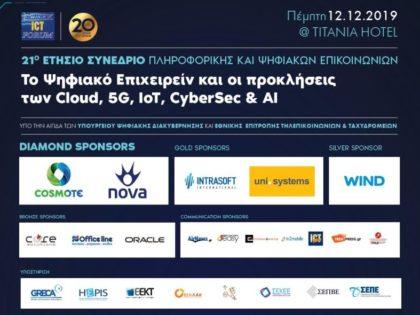 Bronze Sponsor στο 21ο GREEK ICT FORUM