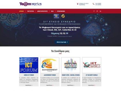 ΝΕΑ ΙΣΤΟΣΕΛΙΔΑ: Στον 'αέρα' η νέα ιστοσελίδα της Τeamworks