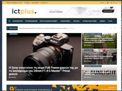 1η παρουσίαση του νέου ICTPLUS.GR