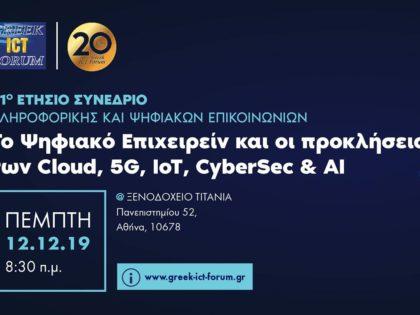 Ομιλία σε 21ο GREEK ICT FORUM