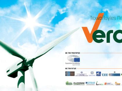 Συμμετοχή στην έκθεση VERDE.TEC 2020