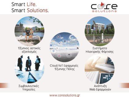 ΝΕΟΙ τομείς, ΝΕΑ προϊόντα από την CORE SOLUTIONS