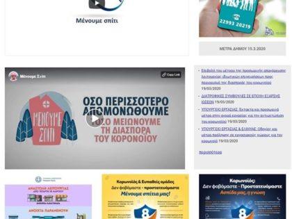 Προσαρμογή της ιστοσελίδας της ΔΑΝΕΤΑΛ για τον Κορωνοϊό