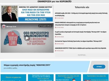 Προσαρμογή της ιστοσελίδας του ΔΗΜΟΥ ΚΑΡΠΑΘΟΥ για τον Κορωνοϊό