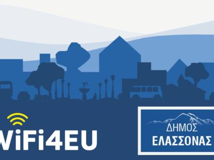 WIFI4EU σε Δήμο Ελασσόνας
