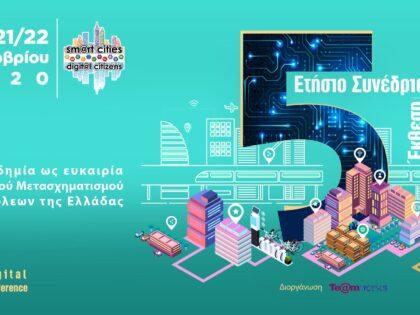 ΣΥΜΜΕΤΟΧΗ ΣΤΟ 5ο ΣΥΝΕΔΡΙΟ «Smart Cities – Digital Citizens»