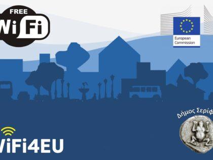 WIFI4EU σε Δήμο Σερίφου